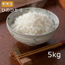新 米 5kg 愛媛県産 ひのひかり 5kg 令和元年産 ヒノヒカリ お米 5kg
