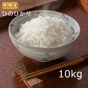 愛媛県産 ヒノヒカリ ひのひかり 10kg 米 お米 白米 精米 新米 令和 令和元年産