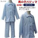 子どもパジャマ ニット素材 キッズパジャマ 長袖 チェック柄 日本製 綿100% 男の子 100〜150cm ゴム取替口付…