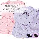 女の子 パジャマ かわいい 【猫とリボン柄】 【春・秋・冬...