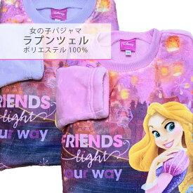 女の子 かわいい パジャマ 【ラプンツェル】 【冬】 ピンク・パープル 100・110・120・130 フランネルフリース ポリエステル100% キッズ Girl 子供 【中国製】ディズニー Disney あったか もこもこ 上下セットアップ 長袖