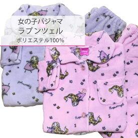 女の子 パジャマ かわいい 【ラプンツェル】 【冬】 ピンク・パープル 100・110・120・130 フランネルフリース ポリエステル100% キッズ Girl 子供 【中国製】ディズニー Disney あったか もこもこ 上下セットアップ 長袖