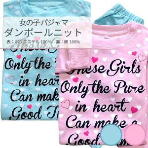 女の子 パジャマ 【文字柄】【春・秋・冬】 ピンク・サックス 100・110・120cm ダンボールニット 表:ポリエステル100%/裏:綿100% キッズ 子供 子ども 女児 These girls only the pure in heart can make a