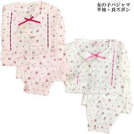 子どもパジャマ キッズ 女の子パジャマ 半袖・長ズボン イチゴ柄 綿100% ガーゼ生地 100〜160cm ピンク・オフ白