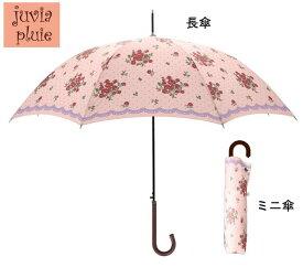 juvia pluie クラシックフラワーレースプリント  婦人 大人用 長傘 60cm・ミニ傘(折り傘) 55cm 3色 オフ白・ピンク・紫