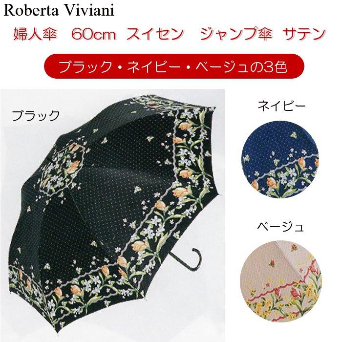 婦人傘 レディース傘 大人用 Roverta Viviani ロベルタ 長傘 60cm ジャンプ傘 サテン スイセン ブラック・ネイビー・ベージュの3色