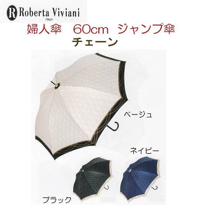 婦人傘 レディース傘 大人用 Roverta Viviani ロベルタ 長傘 60cm ジャンプ傘 チェーン ブラック・ネイビー・ベージュの3色