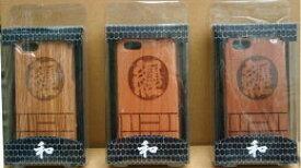 iPhone5対応 木製iPhoneケース 【纏】 3種類 【楽ギフ_包装選択】【楽ギフ_メッセ入力】