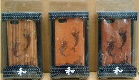 iPhone5対応 木製iPhoneケース 【鯉】 3種類 【楽ギフ_包装選択】【楽ギフ_メッセ入力】 【楽ギフ_包装選択】【楽ギフ_メッセ入力】
