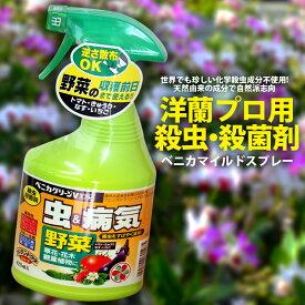 洋蘭栽培プロ用資材 『ベニカマイルドスプレー』(st)天然由来の成分で自然派志向の殺虫・殺菌剤