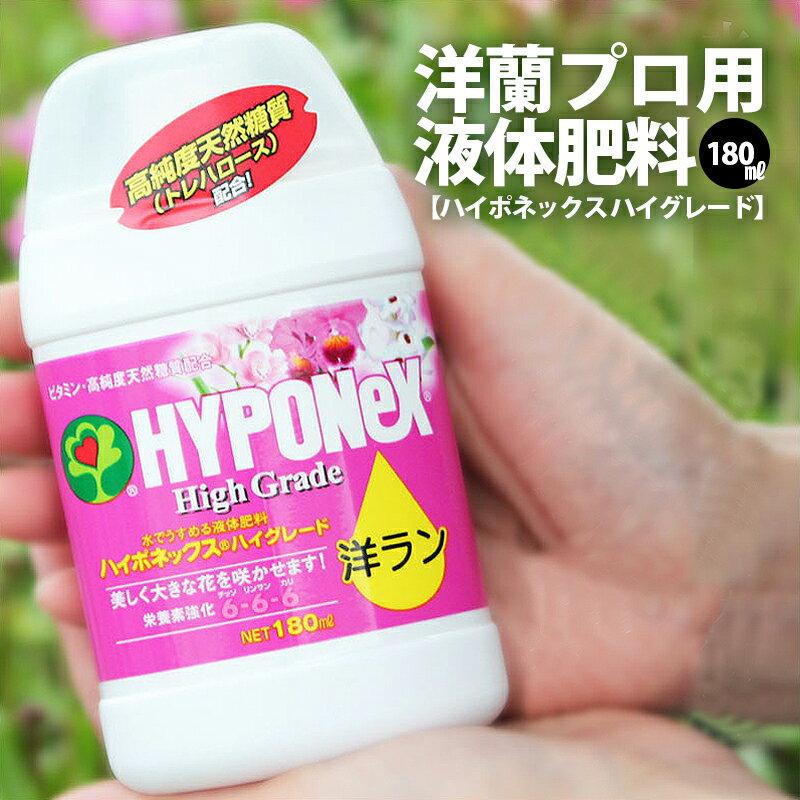 栽培資材『洋ラン専用 液肥 ハイポネックス ハイグレード』