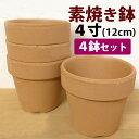 洋蘭栽培プロ用 『4号素焼き鉢4鉢セット』