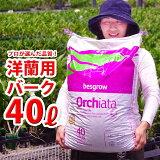 洋蘭栽培プロ用バーク