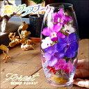 枯れない洋ラン『国産ボトルフラワー「森のグラスブーケ フォレスト」』洋蘭カトレア等の生花を使用 プリザーブドフラ…