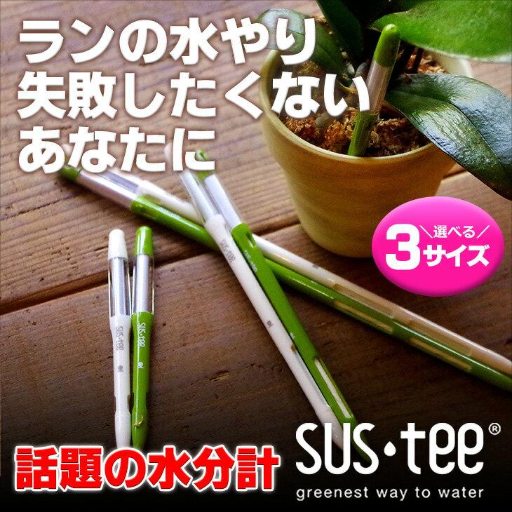 『水分計サスティー (sus-tee) 鉢植え植物専用 Sサイズ / Mサイズ / Lサイズ』リフィルタイプ 園芸・観葉植物水分計「植物を枯らしたくない」と数年かけて作った水分計サスティー (sus-tee/sustee)