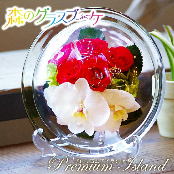 枯れない洋ラン『国産ボトルフラワー「森のグラスブーケ プレミアム アイランド」』薔薇・胡蝶蘭・バンダ等の生花を使用 プリザーブドフラワーを超えた!花好きのあの人を本気で喜ばせたい