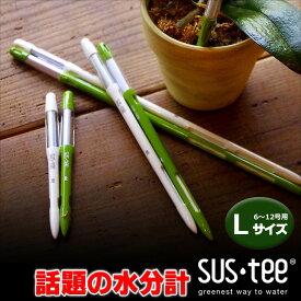 『水分計サスティー (sus-tee) 鉢植え植物専用 ●Lサイズ(単品)』リフィルタイプ 園芸・観葉植物水分計「植物を枯らしたくない」と数年かけて作った水分計サスティー (sus-tee/sustee)
