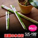『水分計サスティー (sus-tee) 鉢植え植物専用 ●Mサイズ(単品)』リフィルタイプ 園芸・観葉植物水分計「植物を枯ら…