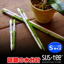 『水分計サスティー (sus-tee) 鉢植え植物専用 ●Sサイズ(単品)』リフィルタイプ 園芸・観葉植物水分計「植物を枯らしたくない」と数…