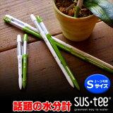 さしてる方がおしゃれ!鉢植え植物専用水分計sus・teeサスティー