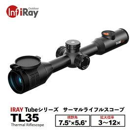 TL35【IRAY Tubeシリーズ】拡大率12倍ロングレンジ検出サーマルライフルスコープ 【1年保証】