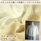 【生地・布】綿85%・麻15%綿麻ダブルガーゼ