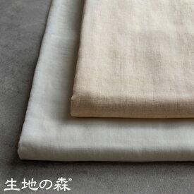 生地の森 綿麻ダブルガーゼ50cm単位布 無地 赤ちゃん