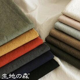 生地の森 天日乾燥した綿麻生地無地染め 50cm単位布 おしゃれ