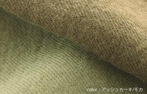 生地布 洗いこまれた綾織リネンウール【オリジナルリネンウール無地ツイル】