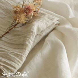 生地の森 洗って洗って洗いこまれたラミーリネン1/60番手50cm単位布 無地 薄手 おしゃれ