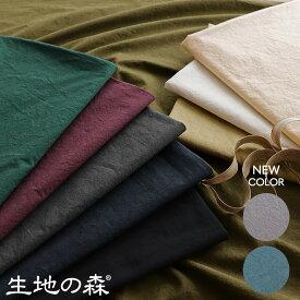 【ワイド幅】生地の森 綿麻ダンプダメージダイド50cm単位