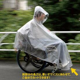 【あす楽】車椅子レインコートSサイズ(キッズ・小柄な方向け) 雨ポンチョ・雨具 【車椅子レインコート】【ポンチョ】【ピロレーシング】【子供用レインコー】【介護用品】【車いす】