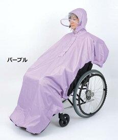 総裏メッシュ付 RAKUレイン【車いす用レインコート】【レインコート】【雨がっぱ】【車椅子】