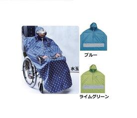 【送料無料】車椅子用レインコート 窓付きポンチョ【サギサカ】【レインコート】【車いす】【自転車】【梅雨】【雨】