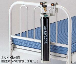 【代引不可】酸素ボンベラック(ベッド用) 3色展開