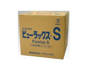 【代引不可】【業務用】次亜塩素酸ナトリウム製剤(ピューラックス(R)-S) 18L