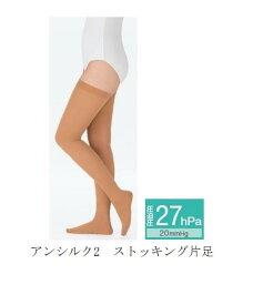 アルケア アンシルク2 ストッキング(片足販売)ライトブラウン 27hPa(20mmHg)【弾性ストッキング】【下肢静脈瘤】