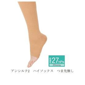 アルケア アンシルク2 ハイソックス1足 つま先無し 圧迫圧27hPa(20mmHg)【医療用弾性ストッキング】【むくみ】【医療用靴下】【下肢静脈瘤】