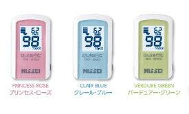 【あす楽】日本製パルスオキシメーター パルスフィットBO-650【送料無料】【血中酸素濃度計】【脈拍数】【医療用パルスオキシメータ】【パルスオキシメーター】【パルスオキシメーター日本製】【パルスオキシ】