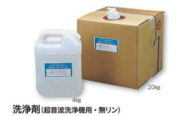 洗浄剤(超音波洗浄機用・無リン) ホワイト7-AL 4kg 【医療用洗浄剤】【洗浄機・洗浄用品】