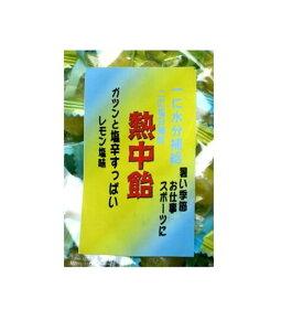 伝統の手造り飴 熱中飴(レモン塩味)業務用大袋1kg×4袋入【井関食品】【熱中症飴】【塩飴】【熱中症対策】