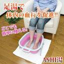 お部屋で簡単にASHI湯を楽しむ!!【代引き不可】【足浴器】【リラックス足湯】【足浴バケツ】