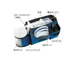 【携帯型たん吸引器】Qtum キュータム QT-500 単三電池対応【電動吸引器】【痰吸引器】【軽量・コンパクト吸引器】【キャリーバッグ付】