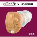 補聴器 デジミミ3 右耳用(乾燥ケース付) 【デジミミ】【シーメンス】