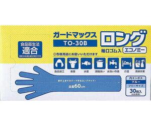 ガードマックスロング 袖口ゴム入 ブルー 30枚入  TO-30B 【使い捨て手袋】【ゴム手袋】【介護用品】【入浴介助】【ロング手袋】【掃除】【感染対策】