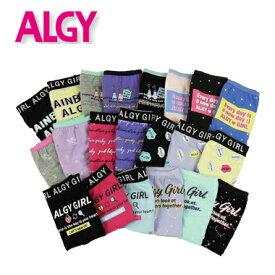 【メール便_送料無料】ALGY(アルジー)2020新作ショーツ おまかせ3枚セットALGY202011