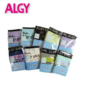 (お買い物マラソン_ポイント2倍)【メール便_送料無料】ALGY(アルジー)2021新作ショーツ おまかせ3枚セット パンツ&ショーツセット福袋 女の子 ALGY202102