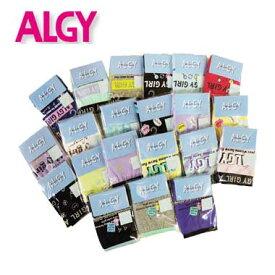おまかせだからお得に送料無料 ALGY(アルジー) 新作ショーツ おまかせ3枚セット 小学生 女の子 下着 女の子パンツ 肌着 キッズ ショーツ パンツ子供 ガールズショーツ 肌着 福袋 女の子 ALGY202102