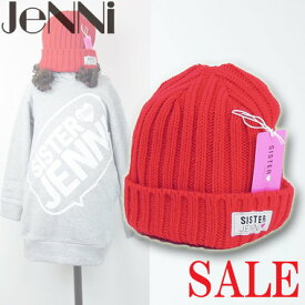 SISTER JENNI(ジェニィ)【半額以下 再値下げ】 ニットキャップ ♪70005/col.60