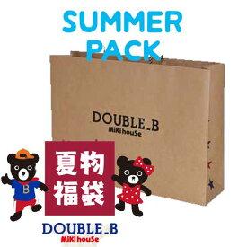 mikihouse(ミキハウス) DOUBLE_B(ダブルビー)  盛だくさん4点入ってます 福袋 夏 [サマーパック](メーカー作成公式 2021年夏物福袋) [送料無料♪] サマーパック(64-9914-610 ) お届けは3/17以降